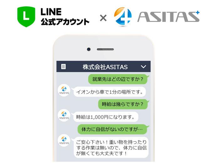 LINE@でお問い合せ